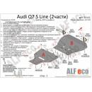 Стальная защита картера Alfeco AUDI Q7 30.41