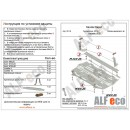 Стальная защита картера Alfeco SEAT IBIZA 20.183