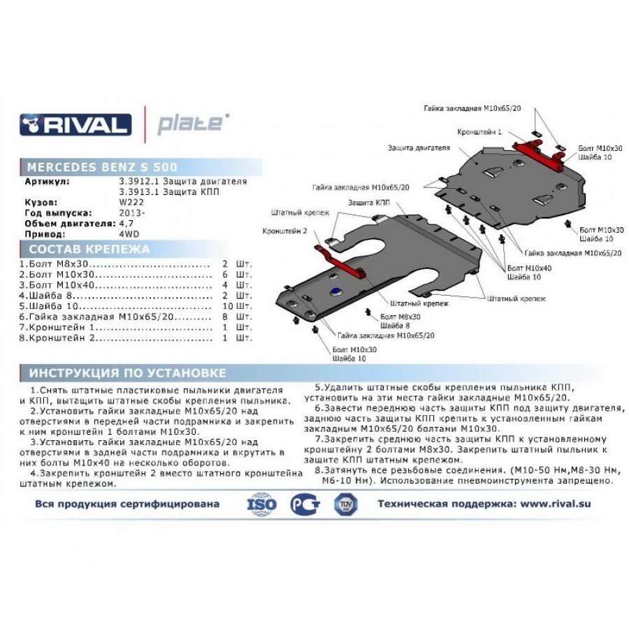 Алюминиевая защита картера АвтоБроня MERCEDES-BENZ S-CLASS 333.3913.1