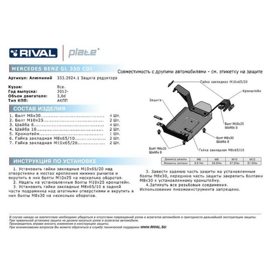 Алюминиевая защита картера АвтоБроня MERCEDES-BENZ GL-CLASS 333.3924.1